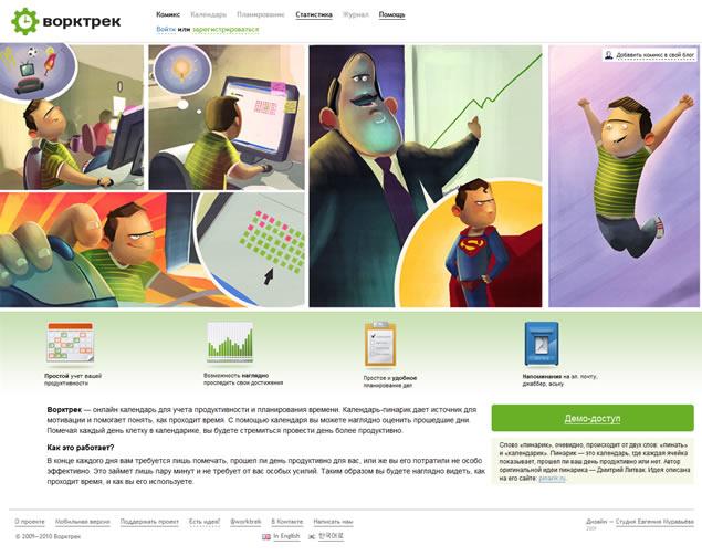 Worktrek - Awesome Blog Designs