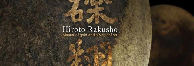 Hiroto Rakusho