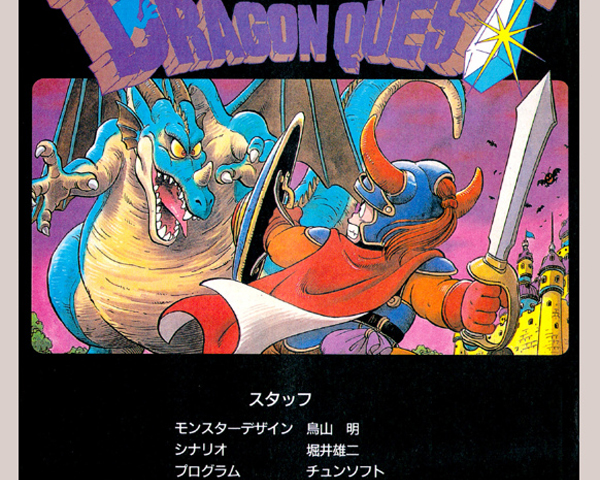 Dragon Quest Artwork for Super Famicom