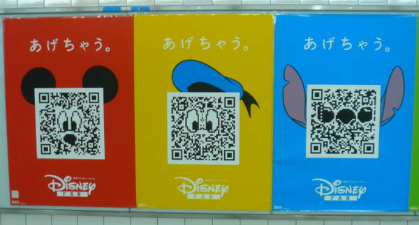 Disney QR code inspirationally designed
