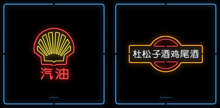 Chinatown Trademarks by Mehmet Gozetlik